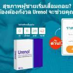 urenol urenol Profile Picture
