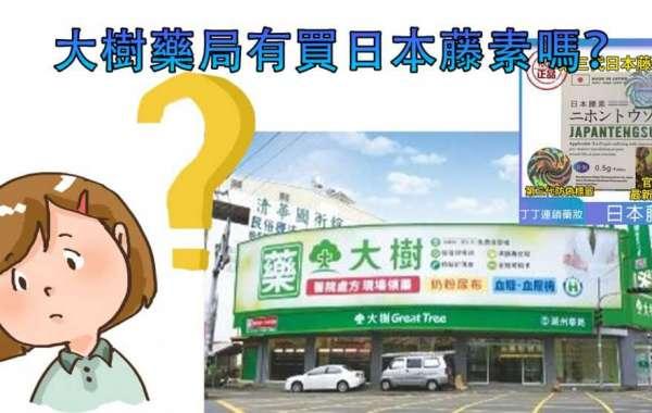 大樹藥局、丁丁藥局、啄木鳥藥局有賣日本藤素嗎?